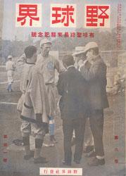 180831-0024-KS - Yakyukai Baseball Magazine 1916