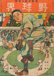 180831-0023-KS - Yakyukai Baseball Magazine 1916