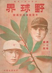 180831-0026-KS - Yakyukai Baseball Magazine 1917
