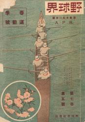 180831-0028-KS - Yakyukai Baseball Magazine 1917