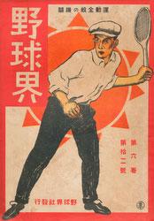 180831-0025-KS - Yakyukai Baseball Magazine 1916