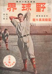 180831-0027-KS - Yakyukai Baseball Magazine 1917