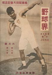 180831-0029-KS - Yakyukai Baseball Magazine 1917
