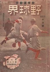 180831-0030-KS - Yakyukai Baseball Magazine 1917