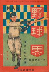 180831-0033-KS - Yakyukai Baseball Magazine 1918