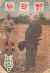 180831-0031-KS - Yakyukai Baseball Magazine 1918