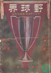 180831-0032-KS - Yakyukai Baseball Magazine 1918