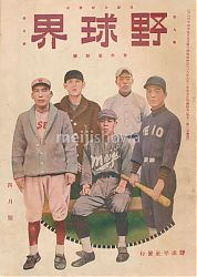 180902-0001-KS - Yakyukai Baseball Magazine 1919