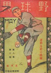 180831-0034-KS - Yakyukai Baseball Magazine 1918