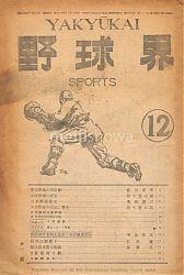 180902-0003-KS - Yakyukai Baseball Magazine 1945