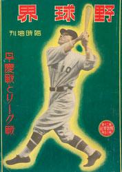 180902-0002-KS - Yakyukai Baseball Magazine 1930