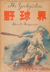 180902-0007-KS - Yakyukai Baseball Magazine 1946