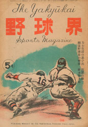 180902-0006-KS - Yakyukai Baseball Magazine 1946