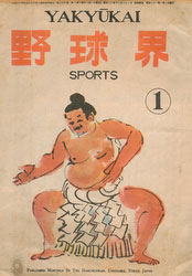180902-0004-KS - Yakyukai Baseball Magazine 1946