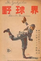 180902-0005-KS - Yakyukai Baseball Magazine 1946