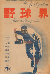 180902-0008-KS - Yakyukai Baseball Magazine 1946
