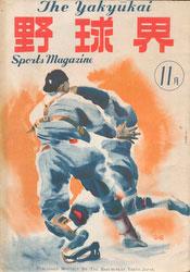 180902-0012-KS - Yakyukai Baseball Magazine 1946