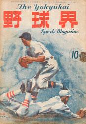 180902-0011-KS - Yakyukai Baseball Magazine 1946