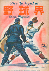 180902-0010-KS - Yakyukai Baseball Magazine 1946