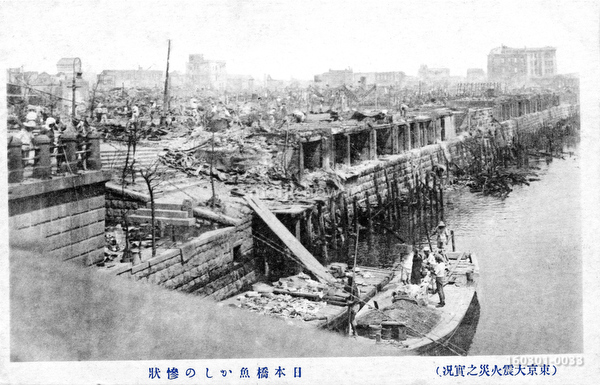 160301-0033 - Great Kanto Earthquake