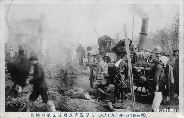 160301-0035 - Shin-Yoshiwara Great Fire