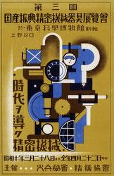160301-0047 - Precision Machinery Exhibition