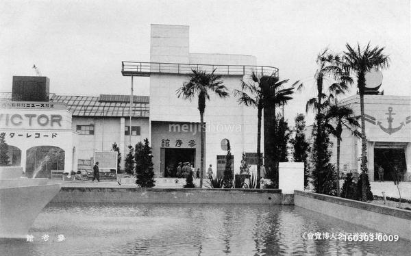 160303-0009 - Hakata Port Exposition