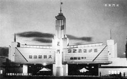160303-0013 - Hakata Port Exposition