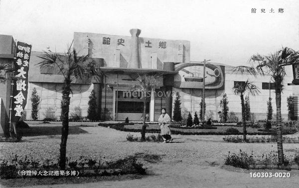 160303-0020 - Hakata Port Exposition