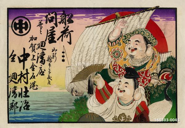 160303-0045 - Gods of Fortune