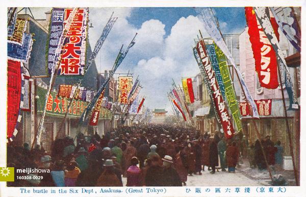 160308-0029 - Asakusa Park