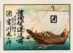 160309-0029 - Cargo Vessel