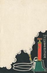 160309-0036 - Fumigator Advertising