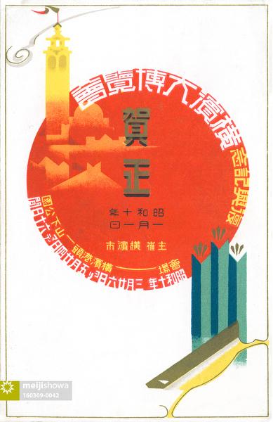 160309-0042 - Great Yokohama Exhibition