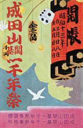 160309-0047 - 1000 Years Narita-san