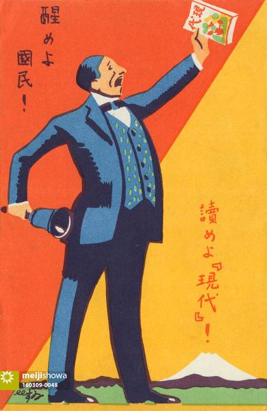 160309-0048 - Gendai Magazine Advertsing