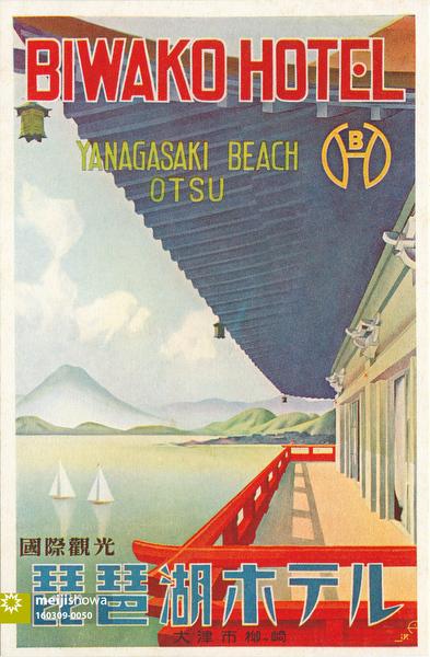 160309-0050 - Biwako Hotel