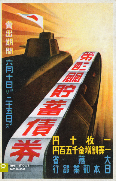 160310-0002 - Japanese War Bonds Ad
