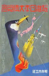 160310-0004 - Exhibition of Japanese Progress