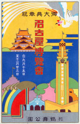 160310-0008 - Nagoya Exposition