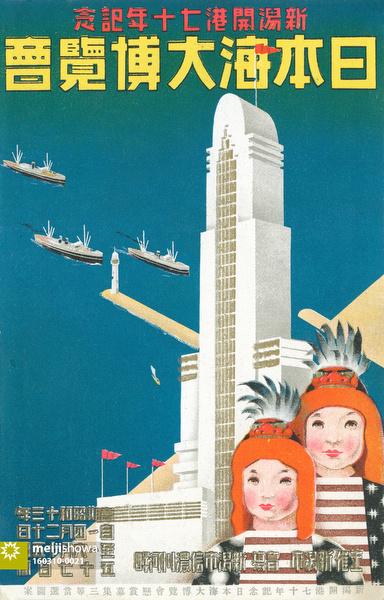 160310-0021 - Sea of Japan Exhibition