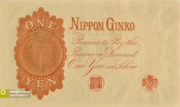 160310-0031.1 - 1 Yen Note, 1889