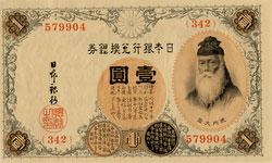 160310-0031 - 1 Yen Note, 1889
