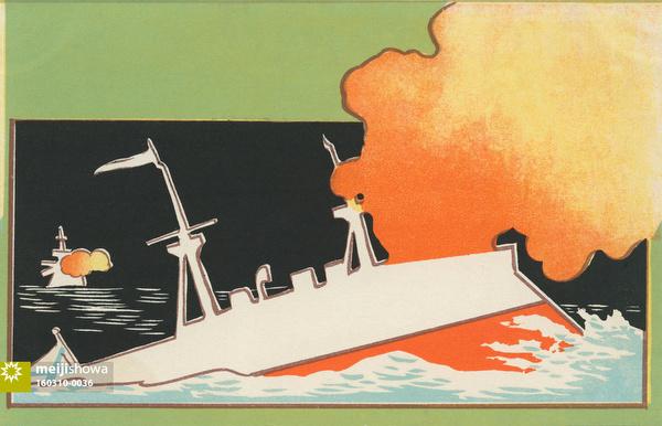 160310-0036 - Sinking Battleship