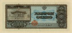 160310-0037.1 - 1,000 Yen Note, 1950