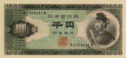 160310-0037 - 1,000 Yen Note, 1950