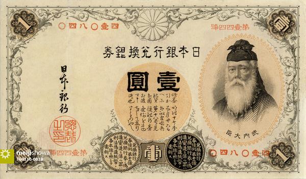160310-0038 - 1 Yen Note, 1889