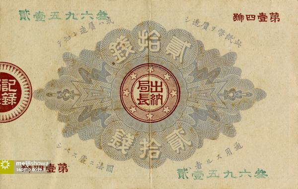 160310-0039.1 - 20 Sen Note, 1883