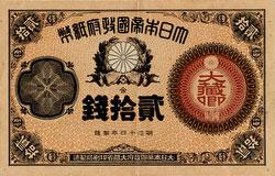 160310-0039 - 20 Sen Note, 1883