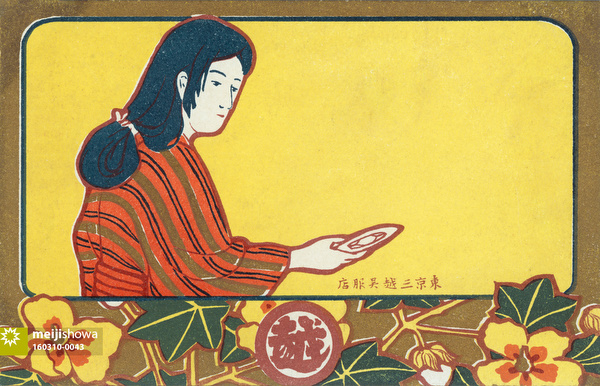 160310-0043 - Mitsukoshi Advertising